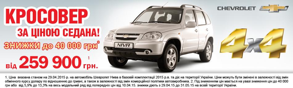 NIVA-CHEVROLET