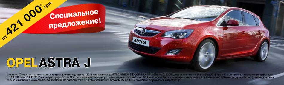 Opel_ASTRA J