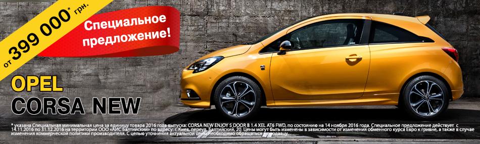 Opel_Corsa