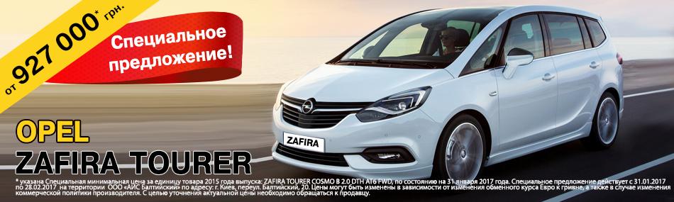 Opel Zafira Tourer - Специальная цена!*