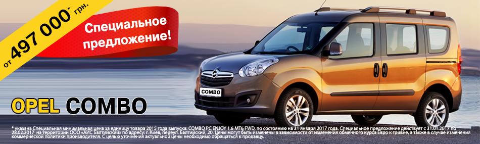 Opel Combo Tour – Специальная цена!*