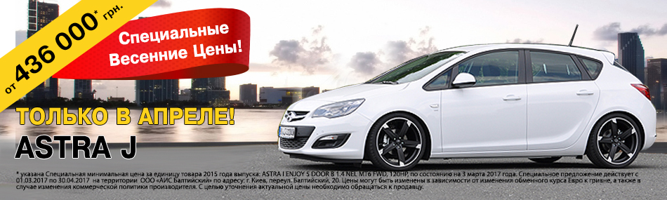 Opel Astra J – Специальная цена!*