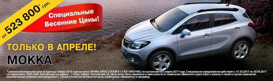 Opel Mokka – Специальные цены!*