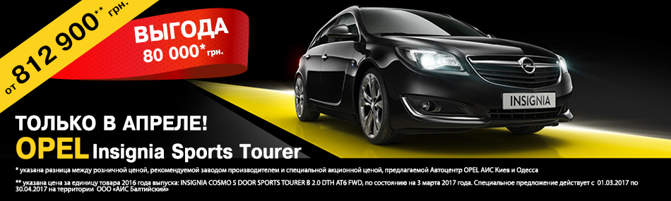 Opel Insignia – Специальная цена!*