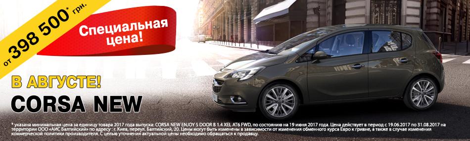 Opel Corsa new – обновленный склад