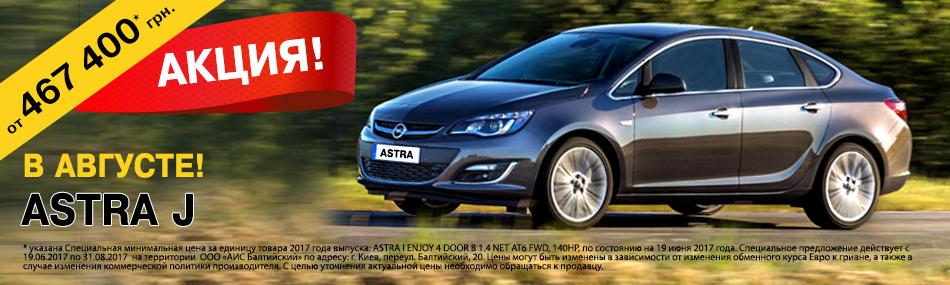 Astra J – Специальные цены-аис