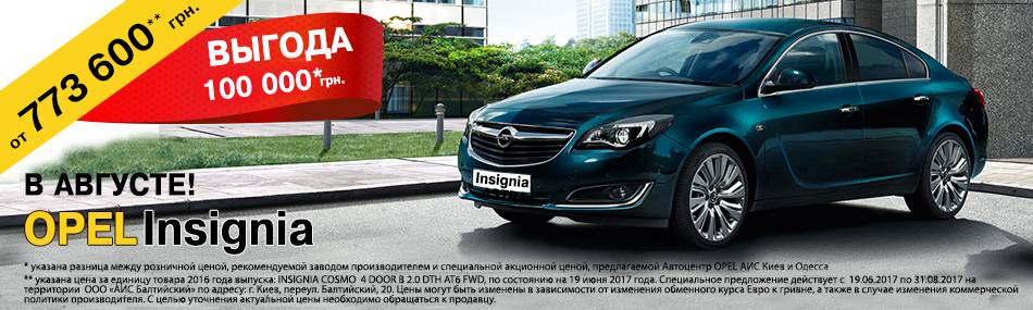 Opel_Insignia – Специальные цены-аис
