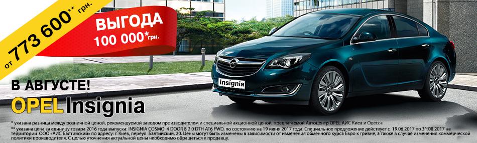 Opel Insignia – обновленный склад