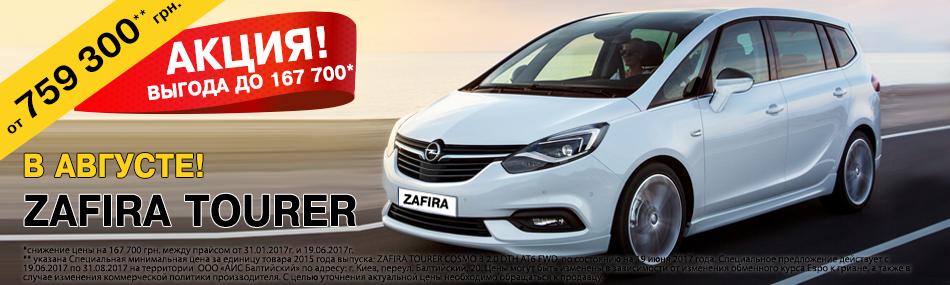 Opel Zafira Tourer - эксклюзивные цены