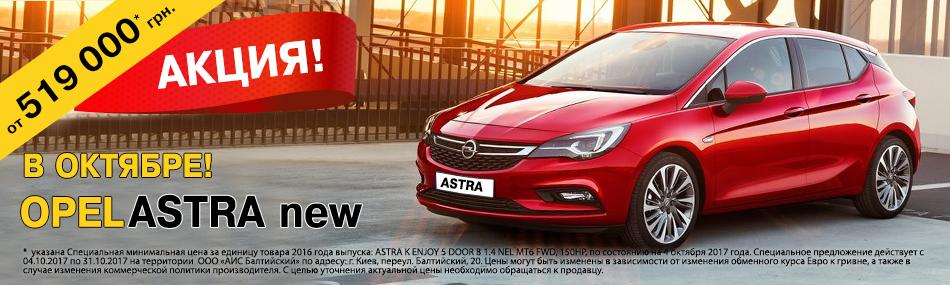 New Opel Astra new – обновленный склад