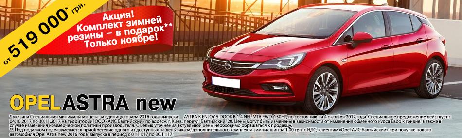 New Opel Astra new