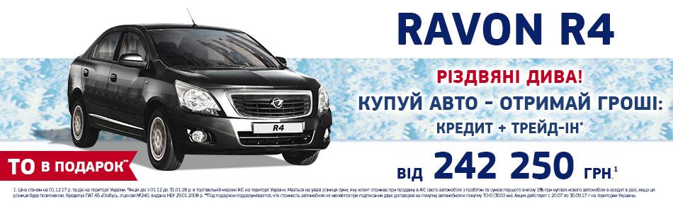 Сайт АИС - RAVON R4