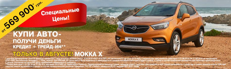 Opel Mokka X– Специальные цены!*