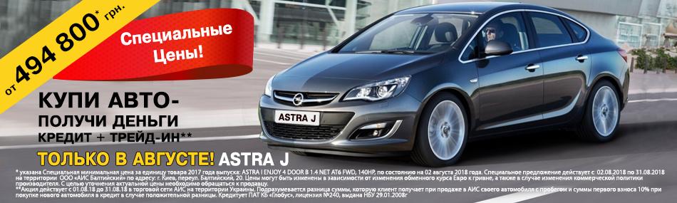 Astra J stolica