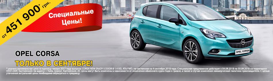 Opel Corsa– Специальные цены!* (all opel)