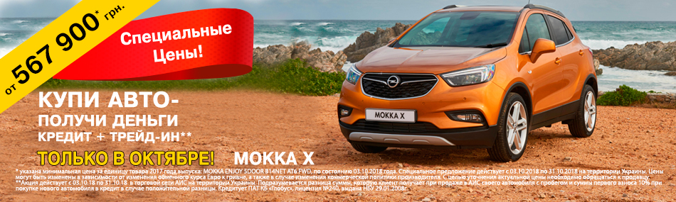 Opel Mokka X– Специальные цены!* (all opel)