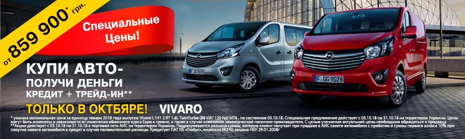 Opel Vivaro– Специальные цены!* (all opel)
