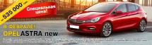 New Opel Astra new