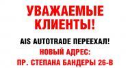AIS AutoTrade в г. Киев переехал на новый адрес!