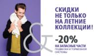 Безопасность зимой для вас – с выгодой 20% в официальных сервисах марки CITROЁN группы компаний АИС