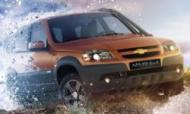 Chevrolet Niva стала доступнее на 30 000 грн.!