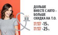 «АИС-Ситроен-Центр» зафиксировал стоимость регулярного технического обслуживания автомобилей Citroën!