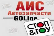 «АИС-Автозапчасти» расширяет линейку собственного бренда Goline