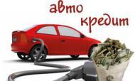Купить новый автомобиль в АИС можно в кредит по ставке от 0,01% годовых!
