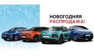 Новогодняя распродажа автомобилей CITROËN в АИС СИТРОЕН ЦЕНТР!