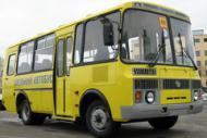 Министерство образования и науки получило от Группы компаний «АИС» более 200 школьных автобусов