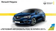 Renault Megane завоевал титул