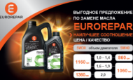Замена масла на citroёn по цене от 860 грн: в автоцентрах АИС CITROЁN