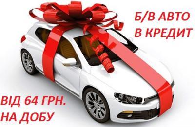 Купити авто з пробігом в кредит можна з оплатою від 64 грн. в день.