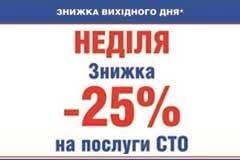 На СТО «АИС» в выходной сервис дешевле!