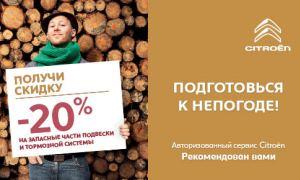 ЗИМА БЛИЗКО: ГОТОВИМ АВТОМОБИЛЬ К ХОЛОДНОЙ ПОРЕ СО СКИДКОЙ -20%