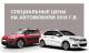 Специальные цены на автомобили 2016 г.в.*
