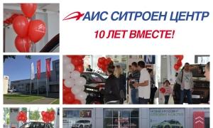 АИС Ситроен Центр празднует 10-ти летие!