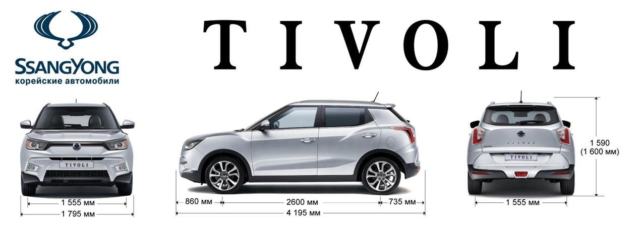 Tivoli - Одесса - 1